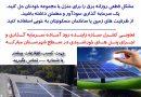 تعاونی کنترل سازه زاینده رود ، مجری پروژه های بهره برداری از انرژی خورشیدی